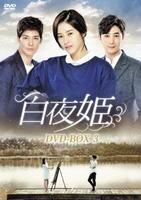 白夜姫 DVD-BOX 3の評価・レビュー(感想)・ネタバレ