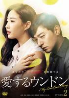 愛するウンドン DVD-BOX 2の評価・レビュー(感想)・ネタバレ