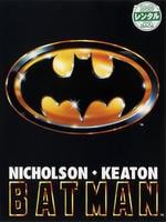 バットマン/WS版