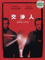 交渉人 (1998) 特別版