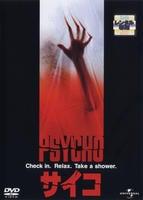 サイコ (1998)