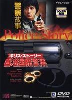 ポリス・ストーリー 香港国際警察の評価・レビュー(感想)・ネタバレ