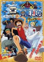 ONE PIECE(ワンピース) ねじまき島の冒険 劇場版