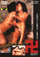 卍(まんじ)(1983)
