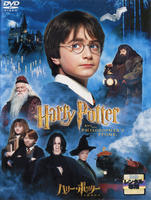 ハリー・ポッターと賢者の石 特別版
