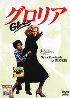 グロリア (1980)