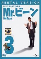 Mr.ビーン Vol.3の評価・レビュー(感想)・ネタバレ