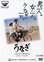 うなぎの評価・レビュー(感想)・ネタバレ