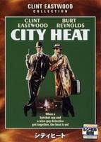 シティヒート (1984)の評価・レビュー(感想)・ネタバレ