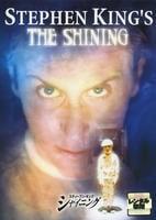 スティーブン・キングのシャイニング 特別版の評価・レビュー(感想)・ネタバレ