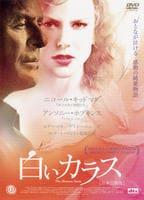 白いカラス 日本公開版