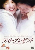 ラスト・プレゼント (2001)の評価・レビュー(感想)・ネタバレ