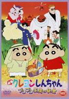 映画 クレヨンしんちゃん ブリブリ王国の秘宝<第2作>