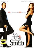 Mr.& Mrs.スミス