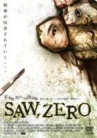 SAW.ZEROの評価・レビュー(感想)・ネタバレ