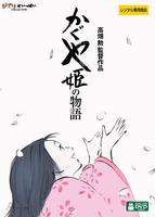 かぐや姫の物語の評価・レビュー(感想)・ネタバレ