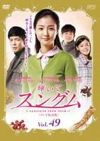 輝いてスングム テレビ放送版 Vol.49の評価・レビュー(感想)・ネタバレ