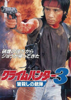 クライムハンター3 皆殺しの銃弾の評価・レビュー(感想)・ネタバレ