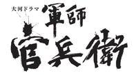 NHK大河ドラマ 軍師官兵衛 完全版 10巻