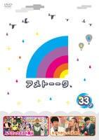 アメトーーク 33 side-アの評価・レビュー(感想)・ネタバレ