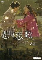 【BOX】1~10巻(完)悲しき恋歌