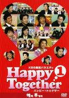 【BOX】1~8巻(完)KBS韓流バラエティ ハッピー・トゥゲザーの評価・レビュー(感想)・ネタバレ