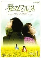 【BOX】1~7巻(完)春のワルツの評価・レビュー(感想)・ネタバレ