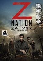 Zネーション ファースト・シーズン Vol.4