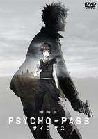 劇場版 PSYCHO-PASS サイコパスの評価・レビュー(感想)・ネタバレ
