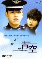 青空 The Dream of Blue Sky 1の評価・レビュー(感想)・ネタバレ