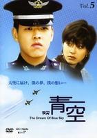 青空 The Dream of Blue Sky 5の評価・レビュー(感想)・ネタバレ