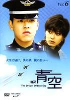 青空 The Dream of Blue Sky 6の評価・レビュー(感想)・ネタバレ