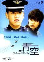 青空 The Dream of Blue Sky 8の評価・レビュー(感想)・ネタバレ