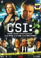 CSI:科学捜査班 シーズン4 VOL.7
