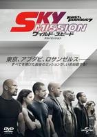 ワイルド・スピード SKY MISSIONの評価・レビュー(感想)・ネタバレ