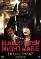 HALLOWEEN NIGHTMARE ハロウィン ナイトメアの評価・レビュー(感想)・ネタバレ