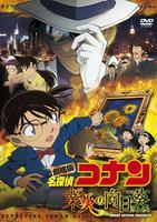 名探偵コナン 劇場版 業火の向日葵 (第19作)