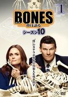 BONES 骨は語る シーズン10 vol.1