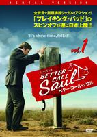 ベター・コール・ソウル シーズン1 Vol.1