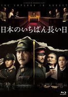 日本のいちばん長い日 (2015)の評価・レビュー(感想)・ネタバレ