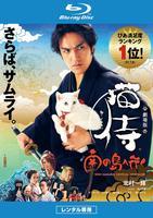 劇場版 猫侍 南の島へ行くの評価・レビュー(感想)・ネタバレ