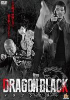 DRAGON BLACKの評価・レビュー(感想)・ネタバレ