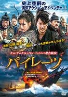 パイレーツ (2014)の評価・レビュー(感想)・ネタバレ