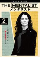 THE MENTALIST/メンタリスト シックス・シーズン Vol.2の評価・レビュー(感想)・ネタバレ