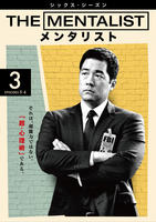 THE MENTALIST/メンタリスト シックス・シーズン Vol.3の評価・レビュー(感想)・ネタバレ
