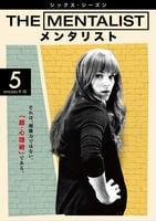 THE MENTALIST/メンタリスト シックス・シーズン Vol.5の評価・レビュー(感想)・ネタバレ