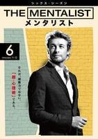 THE MENTALIST/メンタリスト シックス・シーズン Vol.6の評価・レビュー(感想)・ネタバレ