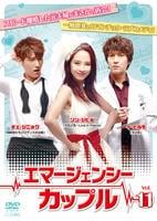 エマージェンシーカップル Vol.11の評価・レビュー(感想)・ネタバレ