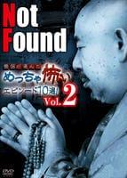 Not Found 僧侶が選んだめっちゃ怖いエピソード10選! VOL.2