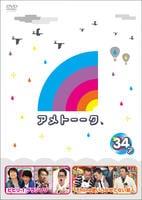 アメトーーク 34 side-アの評価・レビュー(感想)・ネタバレ